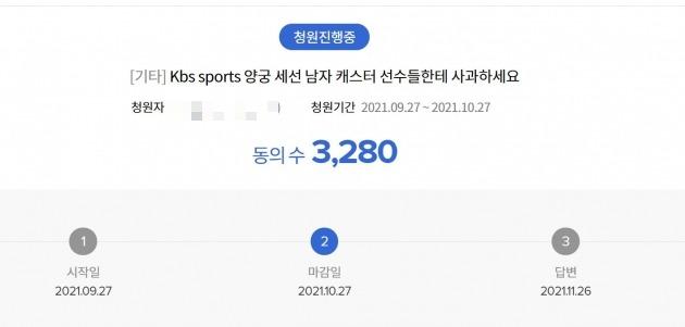 KBS 시청자 청원 게시판에 세계양궁선수권대회 중계를 맡은 아나운서의 발언을 지적하는 청원이 올라왔다. /사진=KBS 홈페이지