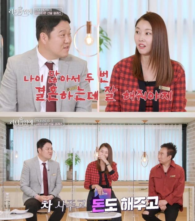 '리더의 연애' 김구라 /사진=IHQ