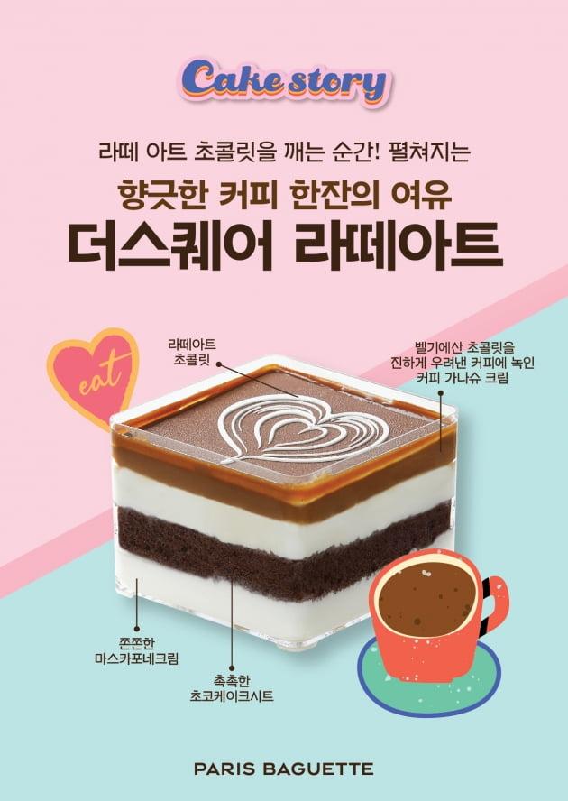 파리바게뜨, '케이크 스토리' 신제품 '더 스퀘어 라떼아트' 출시