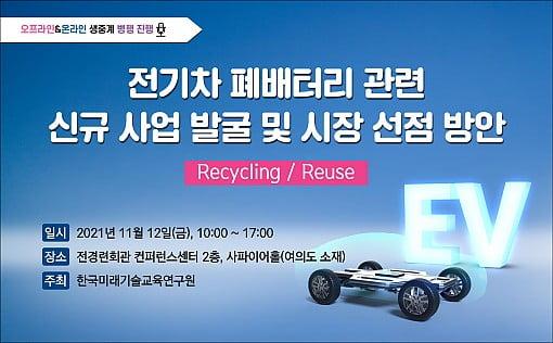 한국미래기술교육硏, 전기차 폐배터리 관련 신규 사업 발굴 및 시장 선점 방안을 위한 세미나 개최