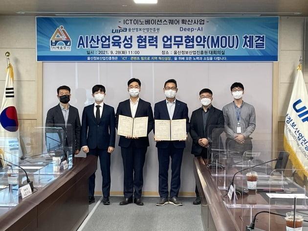 구자록 울산정보산업진흥원 원장(가운데 오른쪽)이 28일 김기수 딥아이 대표와 인공지능 기술개발 사업화 지원에 관한 업무협약을 체결했다. 울산정보산업진흥원 제공