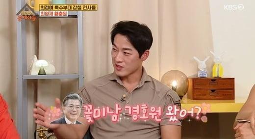 문재인 대통령을 경호하다 우연히 찍힌 사진으로 유명해진 최영재 /사진=KBS2 방송화면 캡처