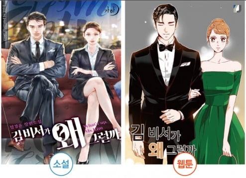 """[Special]카카오엔터 """"글로벌서 통한 K-스토리, 한국 대중의 눈 정확했죠"""""""