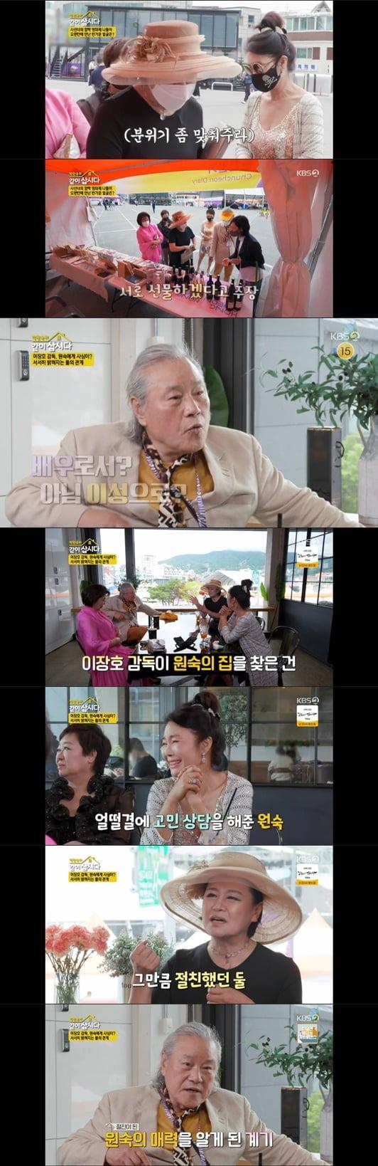 '박원숙의 같이 삽시다3'(사진=방송 화면 캡처)