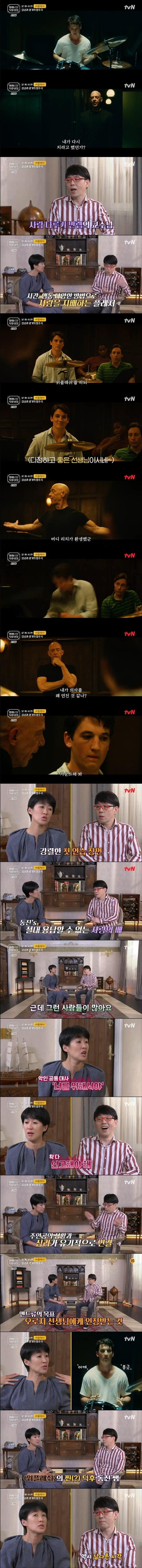 '홍진경의 영화로운 덕후생활'(사진=방송 화면 캡처)