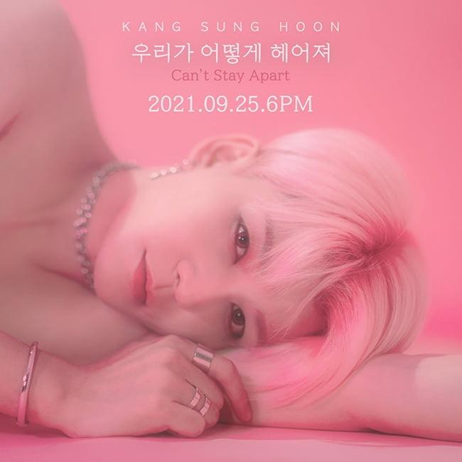 강성훈, '히트 메이커' 이단옆차기와 손잡고 컴백…25일 선공개 곡 `우리가 어떻게 헤어져` 음원 발매