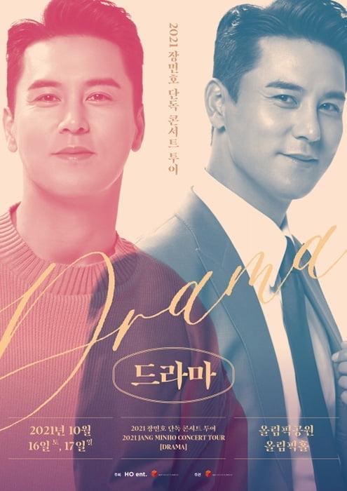 장민호, 16일 첫 단독 콘서트 `드라마` 티켓 오픈…치열한 티켓팅 예고