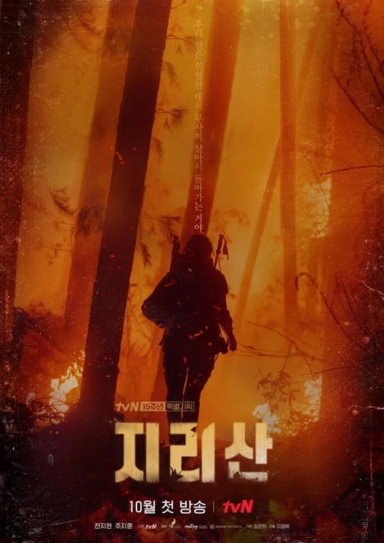 지리산 (사진=tvN)