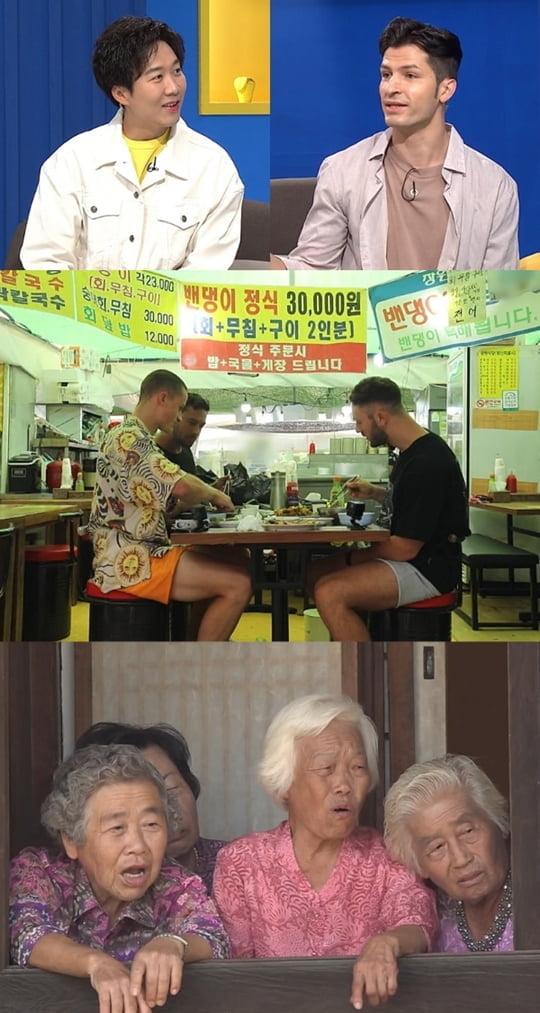 어서와 한국은 처음이지? (사진=MBC에브리원)