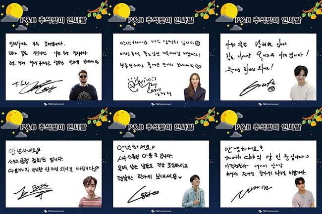"""김태우-임정희-사우스클럽 훈훈한 추석 인사 """"사랑하는 사람들과 마음으로 더 가깝게"""""""