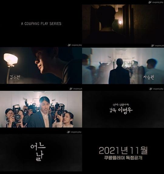 김수현X차승원 '어느 날', 압도적 스케일과 영상미로 꽉 채운 20초