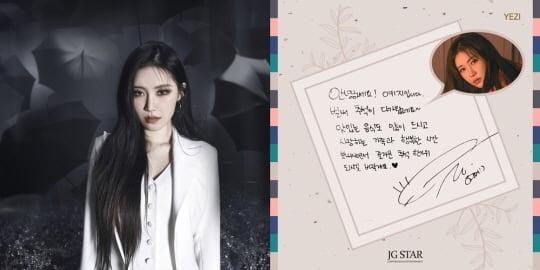 """예지, 따스한 추석맞이 인사 공개 """"즐거운 한가위 보내세요"""""""