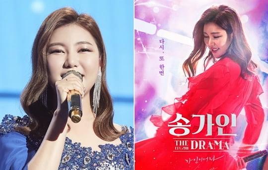 송가인, 추석 단독 콘서트 실황으로 흥과 노래+감동+희망 보여줬다