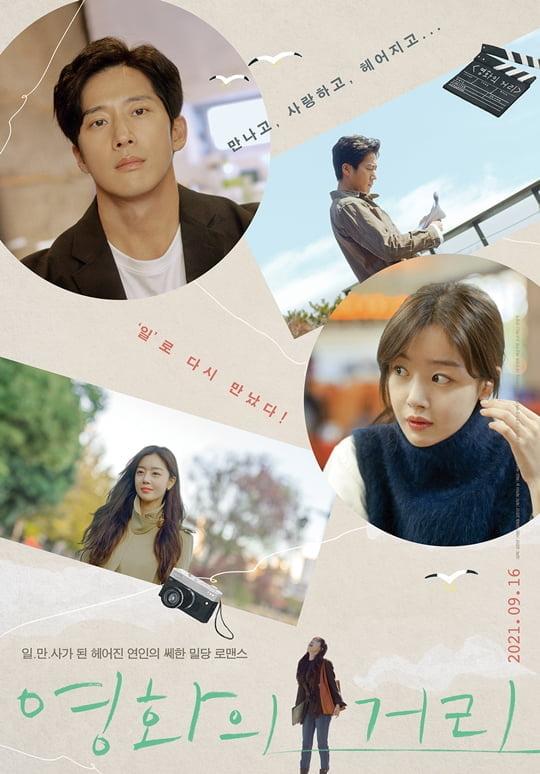 한선화♥이완의 사랑스러운 케미…'영화의 거리' 스페셜 포스터 공개