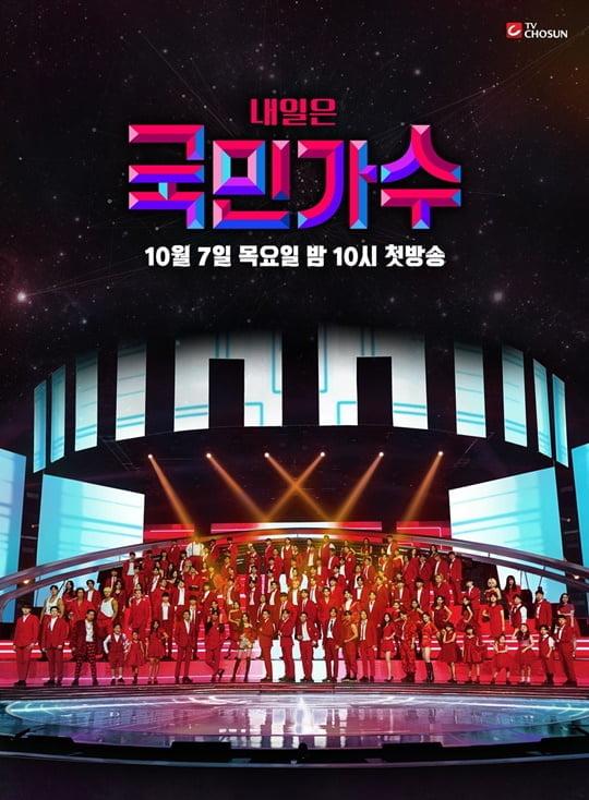 국민가수 (사진=TV CHOSUN)
