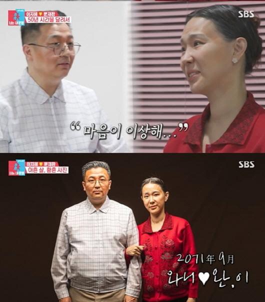 """이지혜, 문재완과 50년 뒤 황혼사진 도전...""""오래살고 싶어졌다""""('동상이몽2')"""