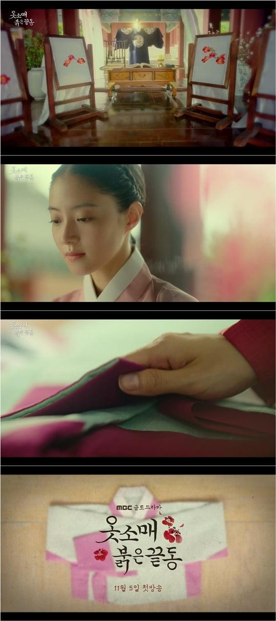 옷소매 붉은 끝동 (사진=MBC)