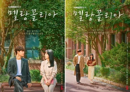 멜랑꼴리아 (사진=tvN)