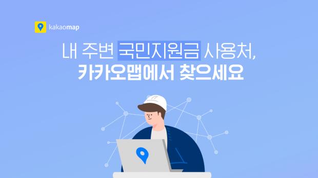 카카오맵으로 국민지원금 사용처 편리하게 확인하세요카카오맵, 국민지원금 사용처 검색 서비스 시작