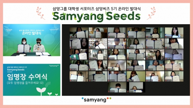 삼양그룹, 대학생 서포터즈 '삼양씨즈' 5기 온라인 발대식 성료