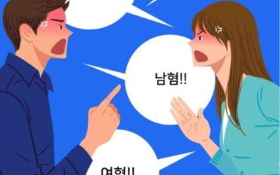 """""""'페미' 냄새 진동합니다"""" 불만 터진 男 대학생"""
