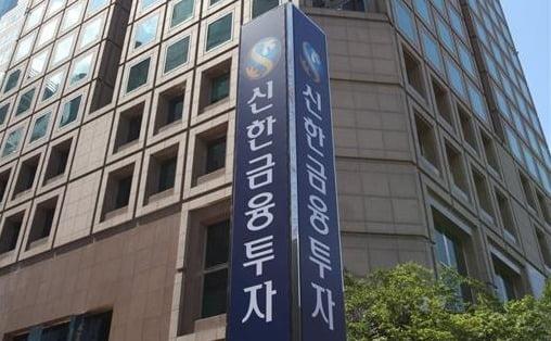 서울 여의도 신한금융투자 본사