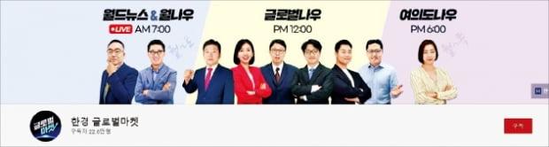 한국경제 유튜브 채널이 '한경 글로벌마켓'으로 이름을 바꿨다. 사진은 유튜브 첫 화면.