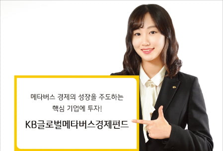KB증권, 기술·콘텐츠 보유한 글로벌 메타버스株 골고루 담아