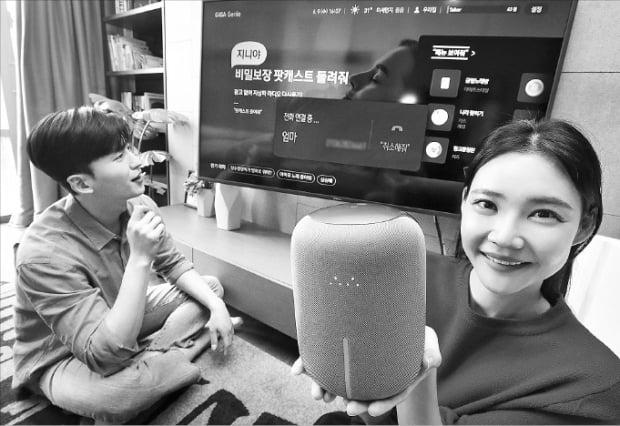 KT가 지난 6월 출시한 음성인식 기반 AI 스피커 '기가지니3'. KT 제공