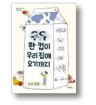 [책마을] 아이 마음 사로잡는 '그림책 세상'