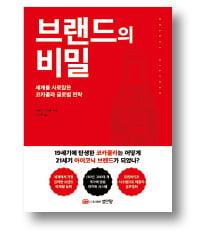 [책마을] '브랜드 신화' 코카콜라의 성공 비결