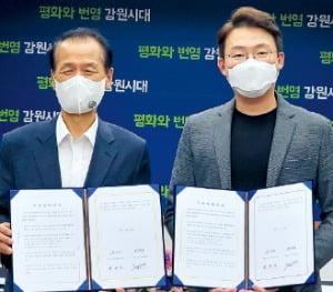 최문순 강원지사(왼쪽)와 박영민 록야 대표가 16일 협약식 후 기념 촬영을 하고 있다.  /강원도 제공