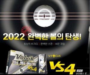 볼빅, 비거리 향상 신제품 골프공 'VS4'