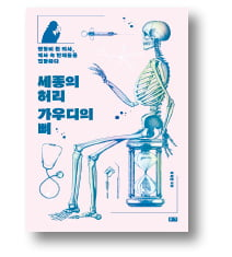 [책마을] '척추염' 때문에 운동을 멀리한 세종?