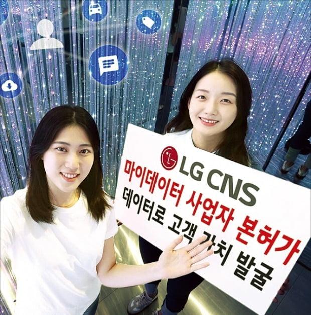 LG CNS 직원들이 데이터를 형상화한 본사 인피니티게이트 공간에서 마이데이터 사업을 소개하고 있다. /LG CNS 제공