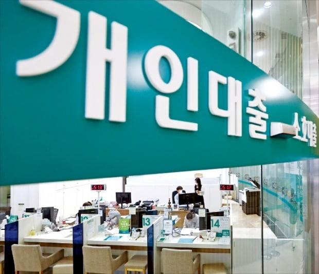 정부의 가계대출 총량 규제에 따라 은행들이 잇달아 대출 한도를 축소하고 대출 금리를 인상하면서 '연말 대출 한파'에 대한 우려가 커지고 있다. 사진은 서울의 한 시중은행 대출 창구 모습. 한경DB