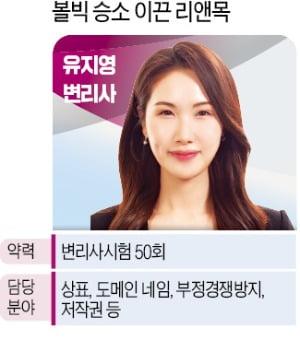 """""""매그나 골프공, 마그마와 유사""""…볼빅 상표 지킨 리앤목"""