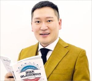 """김용태 더에스엠씨 대표 """"MZ세대 '천만 클릭 비결' 나누려 책 냈죠"""""""