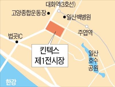 혁신제품 대거 출격…역대 최대 '조달박람회' 스타트