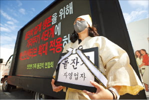 한 돌잔치연합회원이 상복을 입고 지난 27일 1인 시위를 벌이고 있다.   연합뉴스