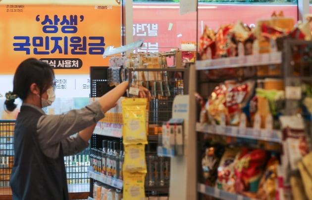 서울 시내 한 편의점에 국민지원금 사용처임을 알리는 홍보물이 부착돼 있는 모습./사진=연합뉴스