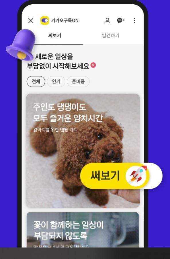 카카오는 지난 6월 정기구독 플랫폼  '구독ON'을 출시했다.(/카카오)