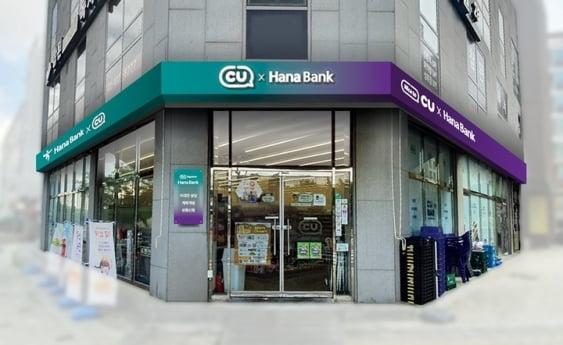 BGF리테일과 하나은행이 함께 선보이는 '금융 특화 편의점' 모습./사진=BGF리테일 제공