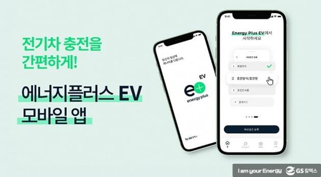 에너지플러스 EV 앱  / GS칼텍스 제공