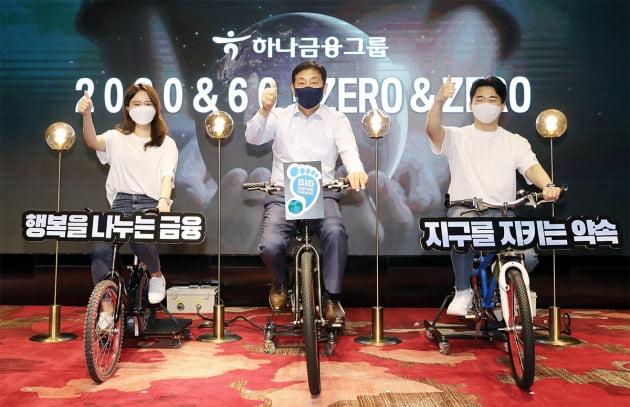 김정태 하나금융그룹 회장(가운데)과 하나 핫튜버들이 친환경 자가발전 자전거 세리머니를 하고 있다./사진=하나금융그룹 제공