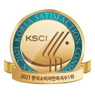 2021 한국소비자만족지수 1위(2)