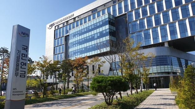 국민연금공단 기금운용본부 건물 전경. / 사진=한국경제신문