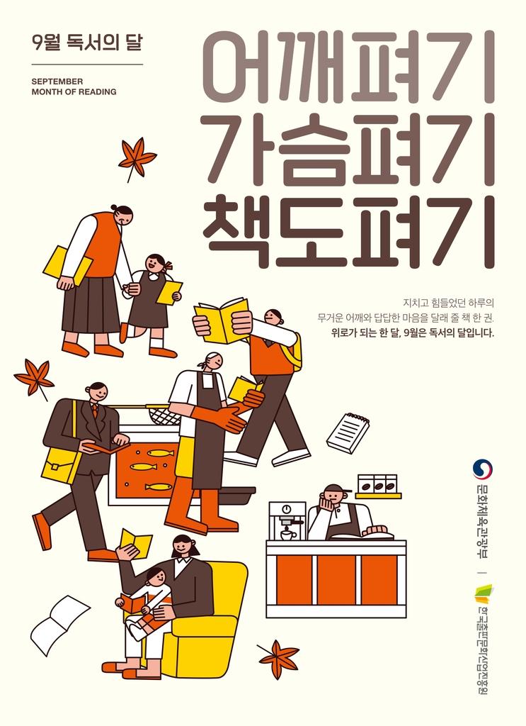 '9월은 독서의 달'…전국서 독서문화행사 8천700여건 진행