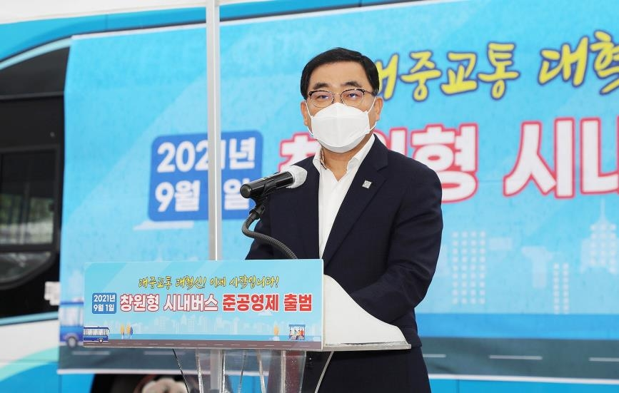 """""""창원 시내버스 준공영제 시작…승객 증가로 이어져야"""""""