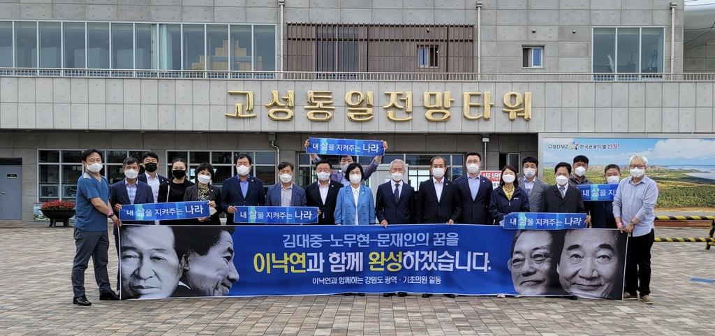 """강원 광역·기초의원 48명 이낙연 지지 선언…""""검증된 후보"""""""